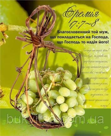 Міні-листівка: Благословенний той муж, що покладається на Господа…  #17, фото 2
