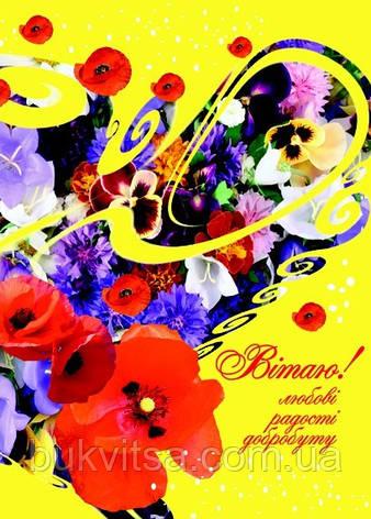 Листівка подвійна: Вітаю! любові, радості, добробуту №2, фото 2