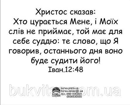 Міні-листівка: Ісус - сьогодні ще твій адвокат ... #103, фото 2