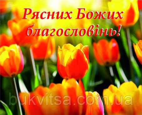 Міні-листівка:  Рясних Божих благословінь!  # 108, фото 2