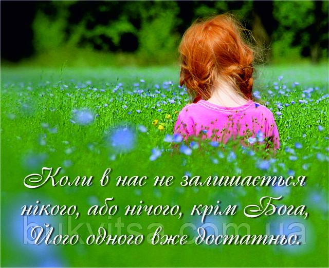 Міні-листівка:  Коли в нас залишається нікого, або нічого крім Бога, ...  # 116