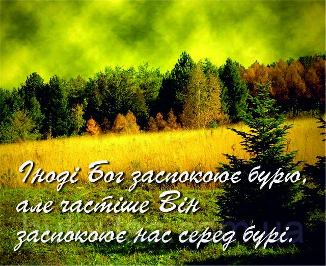 Міні-листівка:  Іноді Бог заспокоює бурю, але частіше Він ...  # 119