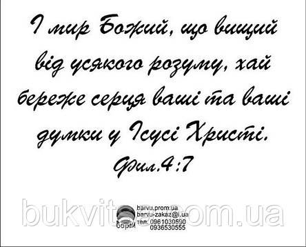 Міні-листівка:  Іноді Бог заспокоює бурю, але частіше Він ...  # 119, фото 2