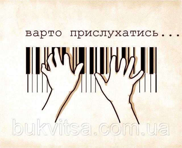 Міні-листівка:  Варто прислухатись...  # 125