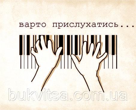 Міні-листівка:  Варто прислухатись...  # 125, фото 2