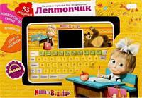 Развивающий планшет на украинском языке Маша и Медведь Лептопчик