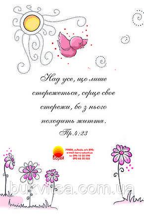 Листівка подвійна: З любов'ю...  №24, фото 2