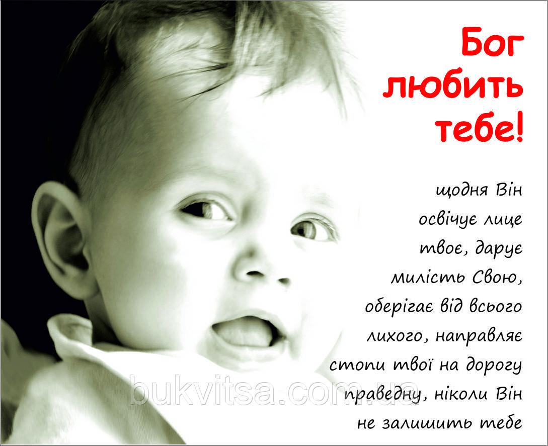 Міні-листівка: Бог любити тебе! #8