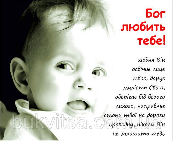 Міні-листівка: Бог любити тебе! #8, фото 2