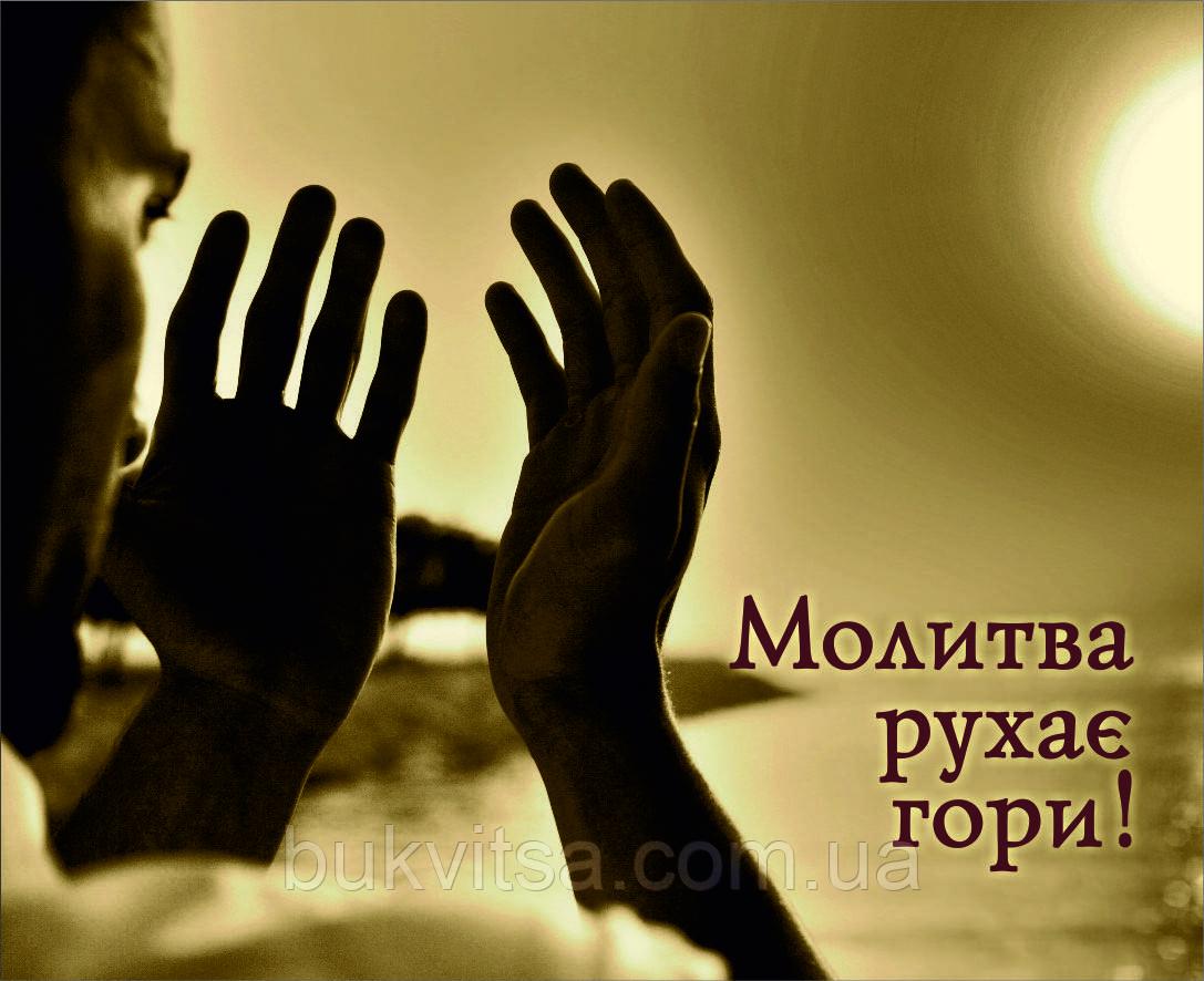 Міні-листівка: Молитва рухає гори! #13