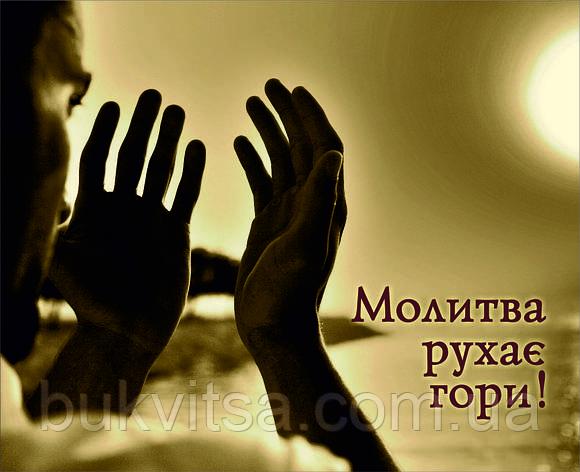 Міні-листівка: Молитва рухає гори! #13, фото 2