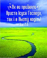 Міні-листівка: Як ви прийняли Христа Ісуса...  #178