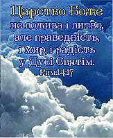 Міні-листівка: Царство Боже не пожива і питво... #180