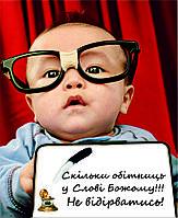 Міні-листівка: Скільки обітниць у Слові Божому! Не відірватись! #24