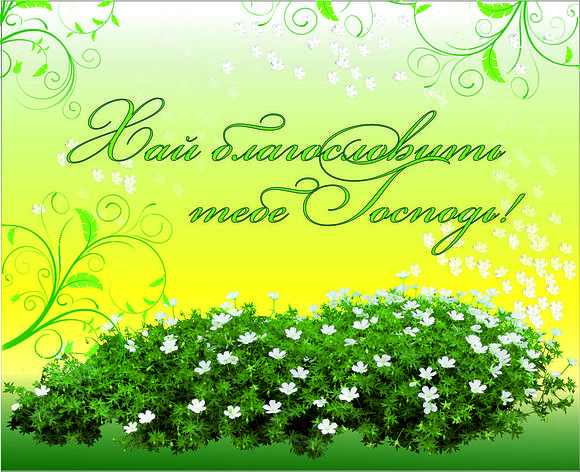 Міні-листівка: Хай благословить тебе Господь! #35, фото 2