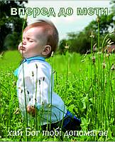 Міні-листівка: Вперед до мети! Хай Бог тобі допоможе! #52