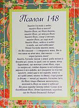 Картки з псалмами 148, 144, 62, 145, 103