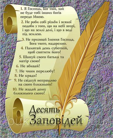 Міні-листівка: Десять Заповідей  #78, фото 2