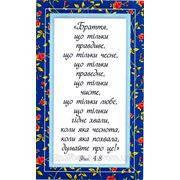 Картка з текстом із Біблії: Филипян 4:8