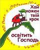 Відкритки міні (укр.)