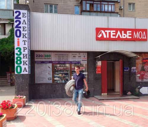 Интернет-магазин электрики 220 и 380 местоположение