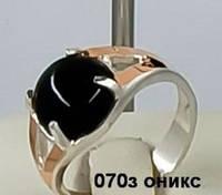 Кольцо серебряное с золотом и оникс