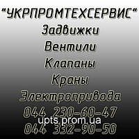 Вентиль  15кч888р Ду50 Ру16