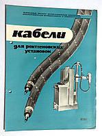 """Журнал (Бюллетень) ЦИНТИ """"Кабели для рентгеновских установок"""" 1960 год"""