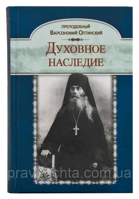 Преподобный Варсонофий Оптинский. Духовное наследие