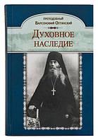 Преподобный Варсонофий Оптинский. Духовное наследие, фото 1