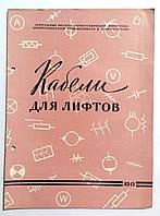 """Журнал (Бюллетень) ЦИНТИ """"Кабели для лифтов"""" 1960 год"""
