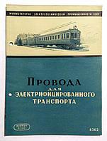 """Журнал (Бюллетень) """"Провода для электрифицированного транспорта"""" 1955 год"""