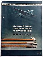 """Журнал (Бюллетень) """"Самолётные, автомобильные и тракторные провода"""" 1950 год"""