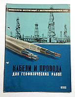 """Журнал (Бюллетень) """"Кабели и провода для геофизических работ"""" 1953 год"""