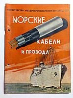 """Журнал (Бюллетень) """"Морские кабели и провода"""" 1950 год., фото 1"""