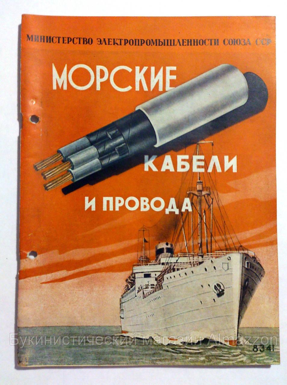 """Журнал (Бюллетень) """"Морские кабели и провода"""" 1950 год."""