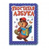 Азбука: Хвостатая азбука (рус.  яз. ) Н.… (арт.М327002Р)