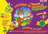 Альбом для детского творчества.   Средни… (арт.11113024У)
