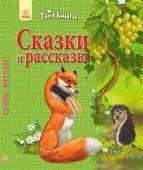 Твоя книга: Сказки и рассказы.   Зелёная… (арт.Ч119008Р)