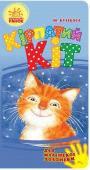 Для маленької долоньки: Кирпатий Кіт (у)… (арт.Ч543017У)