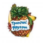 Отгадай-ка: Тропические фрукты (укр.  яз… (арт.М248020У)