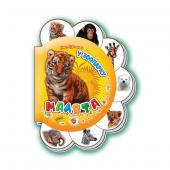 Малыши: В зоопарке (укр.  яз. ) Н.  И.  … (арт.М411008У)