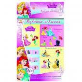 Плакат з розрізними картками.   Принцеси… (арт.Л457009У)