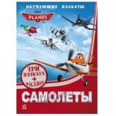 Учебные плакаты.   Самолеты (рус.  яз. )… (арт.Р457030Р)