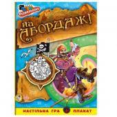 Кн.   розмальовка Пірати: На абордаж! (у… (арт.А423002У)