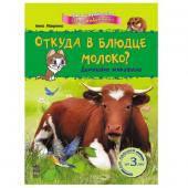 """Мини-справка «Мир животных"""": Откуда в бл… (арт.К181005Р)"""