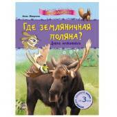 """Мини-справка «Мир животных"""": Где Земляни… (арт.К181003Р)"""