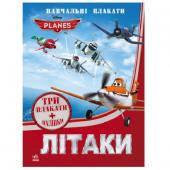 Учебные плакаты.   Самолетики (укр.  яз.… (арт.Р457025У)