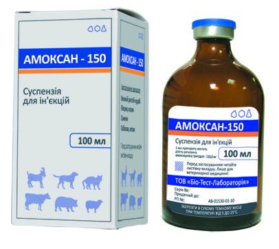 Амоксан-150 (амоксициллин) 100мл антибиотик широкого бактерицидного действия для ветеринарии