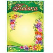 Подяка (квіти, укр.   ) (арт.13127020У)